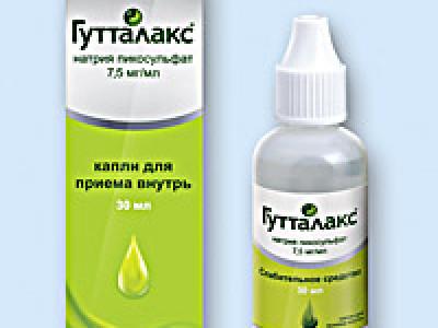 Гутталакс (Guttalax)