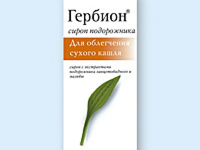 Гербион сироп подорожника (Herbion plantain syrup)